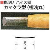 三木章刃物本舗 彫刻刀ハイス鋼 カマクラ型(極浅丸) 18mm