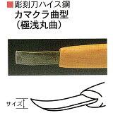 三木章刃物本舗 彫刻刀ハイス鋼 カマクラ曲型(極浅丸曲) 21mm、24mm