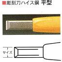 三木章刃物本舗 彫刻刀ハイス鋼 平型 1.5mm、3mm、4.5mm、6mm