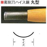 三木章刃物本舗 彫刻刀ハイス鋼 丸型 10.5mm、12mm