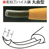 三木章刃物本舗 彫刻刀ハイス鋼 丸曲型 1.5mm、3mm、4.5mm、6mm