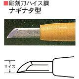 三木章刃物本舗 彫刻刀ハイス鋼 ナギナタ型 18mm