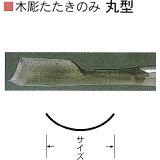 三木章刃物本舗 木彫たたきのみ 丸型 15mm
