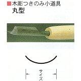 三木章刃物本舗 木彫つきのみ小道具 丸型 30mm