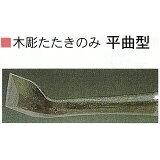 三木章刃物本舗 木彫たたきのみ 平曲型 15mm