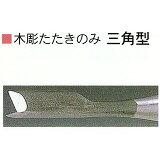 三木章刃物本舗 木彫たたきのみ 三角型 12mm