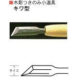 三木章刃物本舗 木彫つきのみ小道具 キワ型 15mm