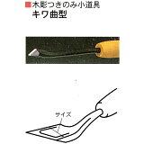 三木章刃物本舗 木彫つきのみ小道具 キワ曲型 3mm、4.5mm、6mm