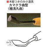 三木章刃物本舗 木彫つきのみ小道具 カマクラ曲型(極浅丸曲) 6mm、9mm、12mm