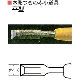 三木章刃物本舗 木彫つきのみ小道具 平型 18mm