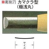 三木章刃物本舗 安来鋼彫刻刀単品 カマクラ型(極浅丸) 1.5mm、10.5mm、12mm