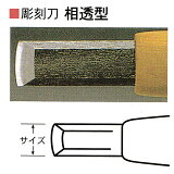 三木章刃物本舗 安来鋼彫刻刀単品 相透型 7.5mm、9mm
