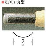 三木章刃物本舗 安来鋼彫刻刀単品 丸型 1mm、2mm、30mm