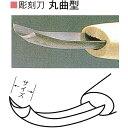 三木章刃物本舗 安来鋼彫刻刀単品 丸曲型 1mm、2mm