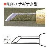 三木章刃物本舗 安来鋼彫刻刀単品 ナギナタ型 1mm、2mm