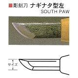 三木章刃物本舗 安来鋼彫刻刀単品 ナギナタ型左 1.5mm、10.5mm、12mm