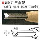 三木章刃物本舗 安来鋼彫刻刀単品 三角型 120度4.5mm