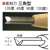 三木章刃物本舗 安来鋼彫刻刀単品 三角型 45度6mm