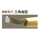 三木章刃物本舗 安来鋼彫刻刀単品 三角曲型 1.5mm