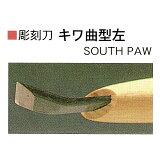 三木章刃物本舗 安来鋼彫刻刀単品 キワ曲型左 1.5mm