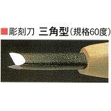 三木章刃物本舗 安来鋼彫刻刀単品 三角型(規格60度) 10.5mm、12mm