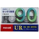 maxell カセットテープ90分 UR-90M【簡易便で送料無料】