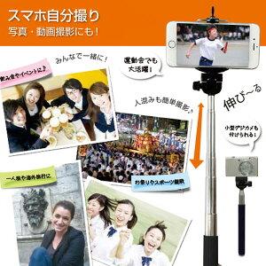11/上旬入荷予定【予約】自分撮りスティックSeipho(セルフォ)