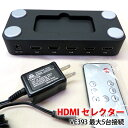 【送料無料】5入力 HDMI セレクター スイッチャー VE393 最大5台 ブラック HDMIセレクター HDMI切替機 5回路切替器 5入力1出力 リモコン付き フルHD対応 HDDレコーダー PC PS3 Xbox AppleTV対応 高解像度 4562166801250【12時まで注文表示になっている場合はあす楽対応可】