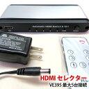 【送料無料】5入力 HDMI セレクター スイッチャー VE395 最大5台 ブラック HDMIセレクター HDMI切替機 5回路切替器 5入力1出力 リモコン付き フルHD対応 HDDレコーダー PC PS3 Xbox AppleTV対応 高解像度【12時まで注文表示になっている場合はあす楽対応可】4562166801267