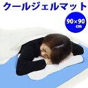 【送料無料】クールジェルマット 90x90cm ひんやりマット 冷感 冷却 快適 快眠 節電 ジェルマット 敷きパッド 冷却マット
