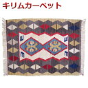 【送料無料】トルコ製 ニューキリム 高級1点物 手織り NEW KILIM カーペット トルコキリム 60×90cm マット 絨毯 ラグ ハンドメイド 一点物 4571469532464