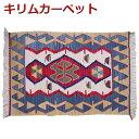 【送料無料】トルコ製 ニューキリム 高級1点物 手織り NEW KILIM カーペット トルコキリム 60×90cm マット 絨毯 ラグ ハンドメイド 一点物 4571469532570
