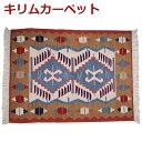 【送料無料】トルコ製 ニューキリム 高級1点物 手織り NEW KILIM カーペット トルコキリム 60×90cm マット 絨毯 ラグ ハンドメイド 一点物 4571469532587