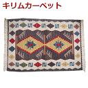 【送料無料】トルコ製 ニューキリム 高級1点物 手織り NEW KILIM カーペット トルコキリム 60×90cm マット 絨毯 ラグ ハンドメイド 一点物 4571469532594