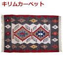 【送料無料】トルコ製 ニューキリム 高級1点物 手織り NEW KILIM カーペット トルコキリム 60×90cm マット 絨毯 ラグ ハンドメイド 一点物 4571469532648