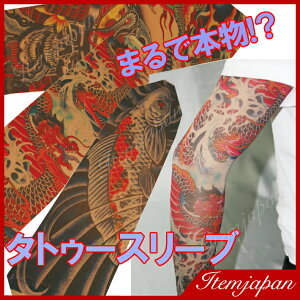 ���ȥ��������/TattooSleeves