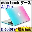 【macbook air 11/13ケース】新しいmacbook 12インチ ケース【macbook pro 13 ケース】【 MacBook Air Pro Retina 13.3ケース】2013,2014,2015年発売 New Air (MID2013/Early2014,2015) Retinaディスプレイ (Late2013)ハードシェルケース マット加工  MF855J/A MF865J/A