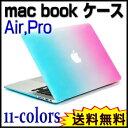 ☆送料無料☆macbook air 11 13 新しいmacbookケースmacbook pro retina 13 New air対応