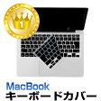【macbook キーボードカバー】防滴 macbook air 11 13キーボード防塵カバー macbook pro retina13 15インチ対応キーボードカバー 日本語・英字配列macキーボードカバー Wireless Keyboard mc184j macbook air13キーボードカバー macbook 12インチ キーボードカバー