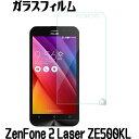 ZenFone 2 Laser ZE500KL ガラスフィルム ガラス保護フィルム ZE500KL ガラスフィルム 強化ガラスフィルム 【期間限定・特別価格】
