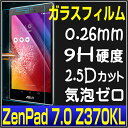 ZenPad 7.0 Z370KL ガラスフィルム ASUS ZenPad 7.0 ガラス保護フィルム Z370KL ガラスフィルム Z370C 強化ガラスフィルム Z370C
