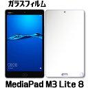 MediaPad M3 Lite ガラスフィルム MediaPad M3 Lite 8インチ ガラス保護フィルム MediaPad M3 Lite 8 ガラスフィルム m3 lite LTE Wi-FI CPN-L09 CPN-W09【8インチ専用】