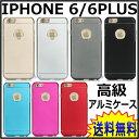 ☆メール便、送料無料☆iphone6 ケースクリアケースiphone 保護ケース iPhone 6 plusTPU ケース IPHONE6 透明ケースアルミケース