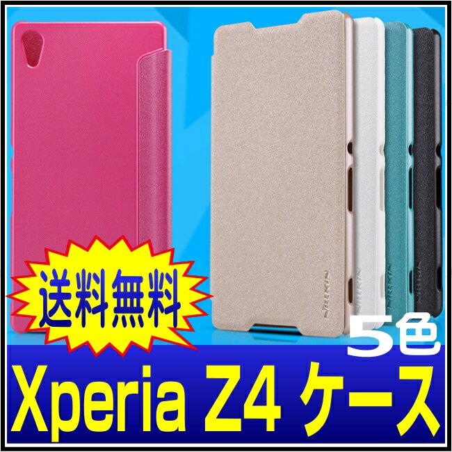 xperia z4 so-03g ケース xperia z4 ケース 手帳型 sony xperia z4 カバー SO-03Gケース sov31ケース 手帳型 xperia z4 手帳 エクスペリアz4 カバー