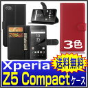 xperia z5 Compact 手帳型ケース xperia z5 コンパクト ケース 手帳型 sony xperia z5Compact カバー SO-02H ケース エクスペリアz5コンパクト カバー Xperia Z5 Compact SO-02H ケース