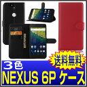 Nexus 6P 手帳 Nexus 6P ケース 手帳型 Nexus 6P カバー 手帳型 Nexus 6P ケース