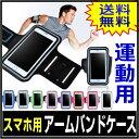 ☆送料無料☆アームバンドケース iphone6 6s iphone 6plus 6splus iphone 5 5s 5c galaxy s6 s6edge note 2 3 4 運動用ケースランニング ジョギング