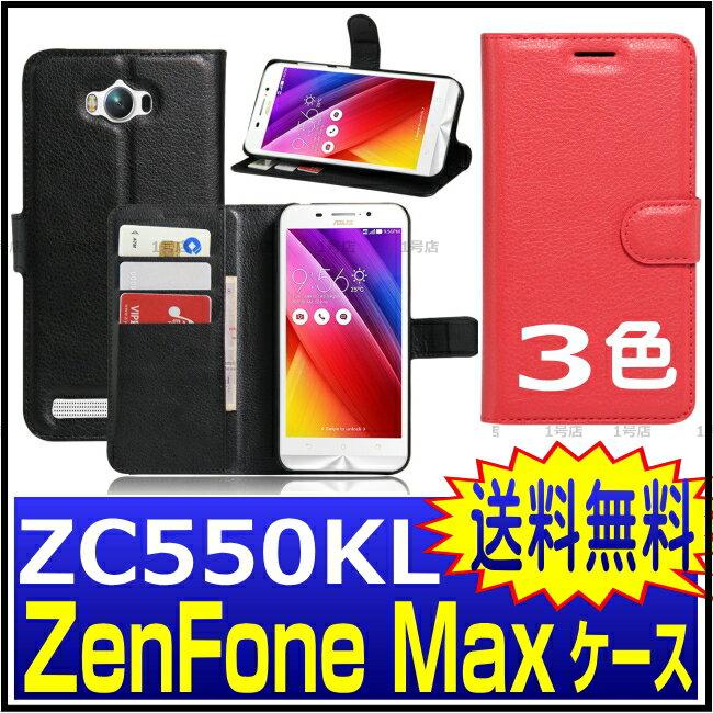 zenfone max 手帳型ケース ZC550KL ケース asus zenfone max カバー ZC550KL カバー