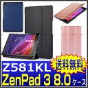 ASUS ZenPad 3 8.0 Z581KL ケース 手帳型 Z581KL カバー ZenPad 3 8.0 Z581KL ケース 手帳型 【保護フィルム付き】Z581KL ケース 三つ折り オートスリープ機能