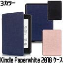 Kindle Paperwhite (Newモデル) 2018 ケース カバー 手帳型 Kindle Paperwhite ケース 手帳型 Kindle Paperwhite (Newモデル) カバー オートスリープ機能